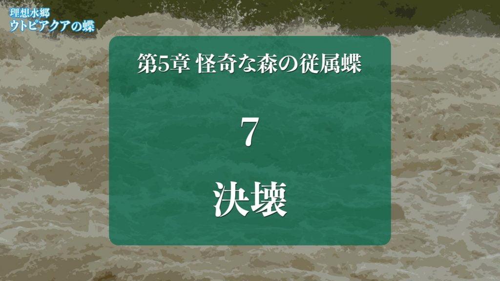 Web連載小説「理想水郷ウトピアクアの蝶」第5章 怪奇な森の従属蝶 7.決壊