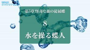 Web連載小説「理想水郷ウトピアクアの蝶」第5章 怪奇な森の従属蝶 8.水を操る蝶人