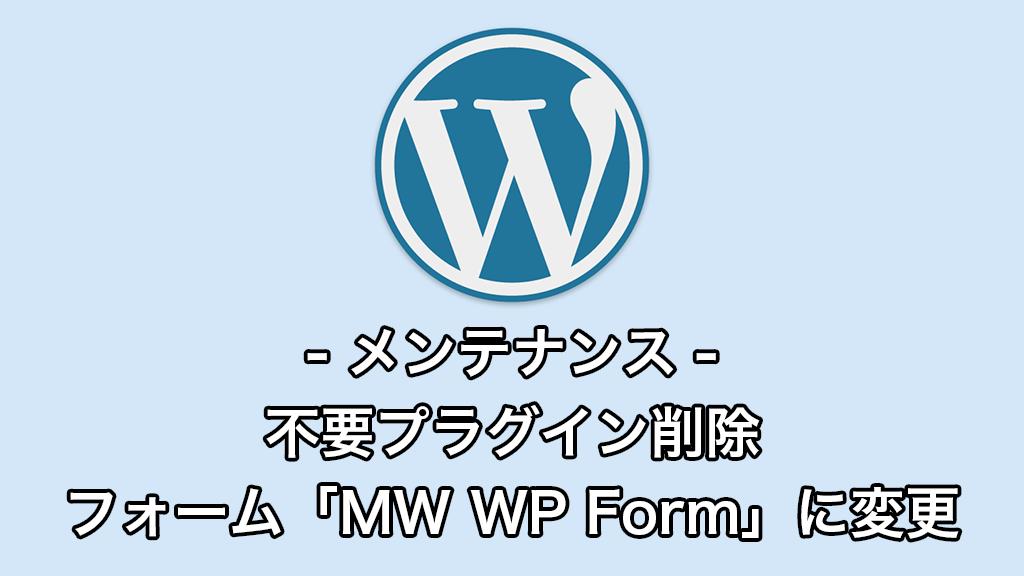 メンテナンス 不要プラグインを削除 フォーム「MW WP Form」に変更