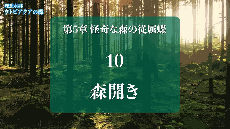 Web連載小説「理想水郷ウトピアクアの蝶」第5章 怪奇な森の従属蝶 10.森開き