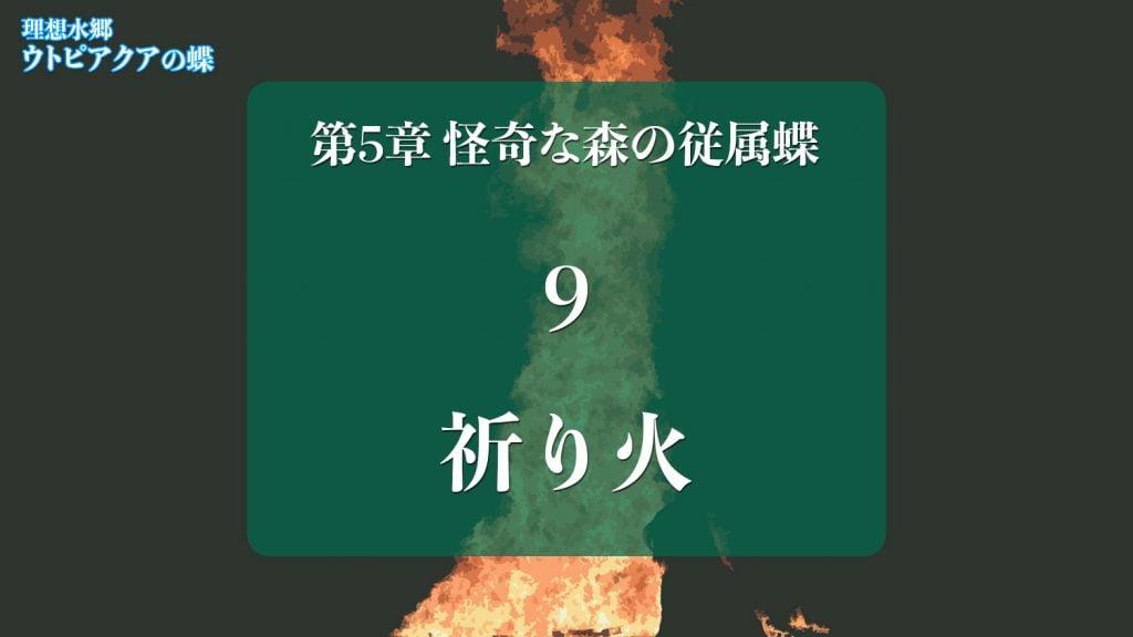 Web連載小説「理想水郷ウトピアクアの蝶」第5章 怪奇な森の従属蝶 9.祈り火