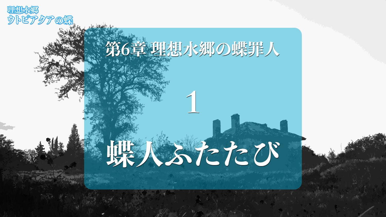 Web連載小説「理想水郷ウトピアクアの蝶」第6章 理想水郷の蝶罪人 1.蝶人ふたたび