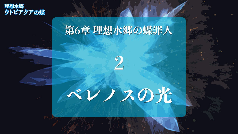 Web連載小説「理想水郷ウトピアクアの蝶」第6章 理想水郷の蝶罪人 2.ベレノスの光