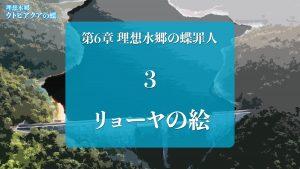 6-3.リョーヤの絵 [小説 理想水郷ウトピアクアの蝶]