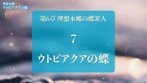 6-7.ウトピアクアの蝶 [小説 理想水郷ウトピアクアの蝶]