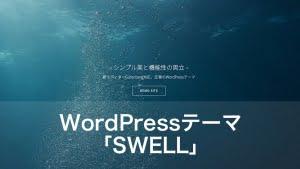 WordPressテーマ「SWELL」に変更!クールなデザインで、ブロックエディター完全対応でとても使いやすい!