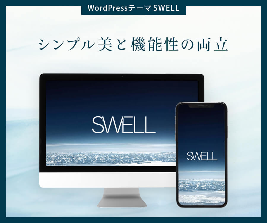 WordPressテーマSWELL