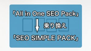 「All in One SEO Pack」から「SEO SIMPLE PACK」に乗り換え!