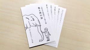 140字小説活版カード第十三期「象と僕の旅」by ほしおさなえ×九ポ堂