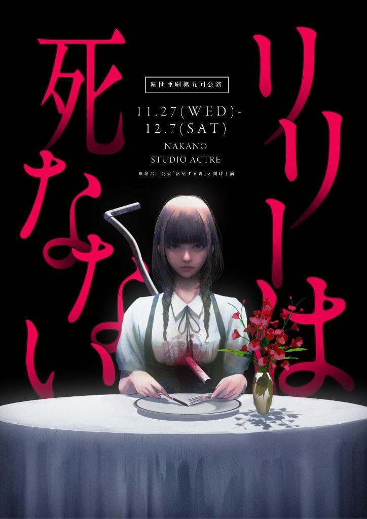 劇団亜劇第六回公演「リリーは死なない」フライヤー表