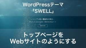 WordPressテーマ「SWELL」で、トップページをWebサイトのようにする