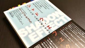 自分の暗い心と向き合うための本「シャドウ・エフェクト」by ディパック・チョプラ を読んで、隠れてい...