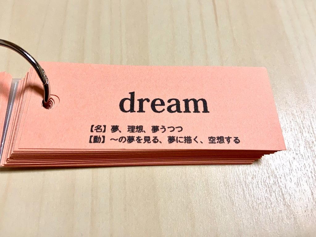 超短編集「超短語カード2 〜英単語が学べる超短い物語集〜」dream