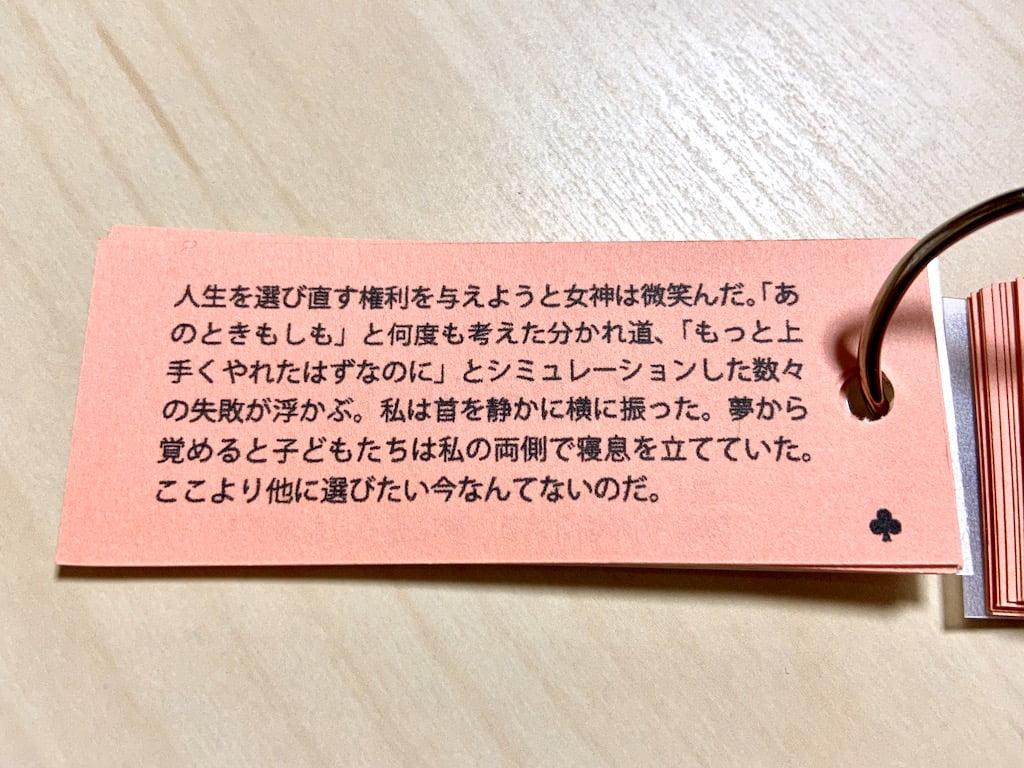 超短編集「超短語カード2 〜英単語が学べる超短い物語集〜」dreamの作品