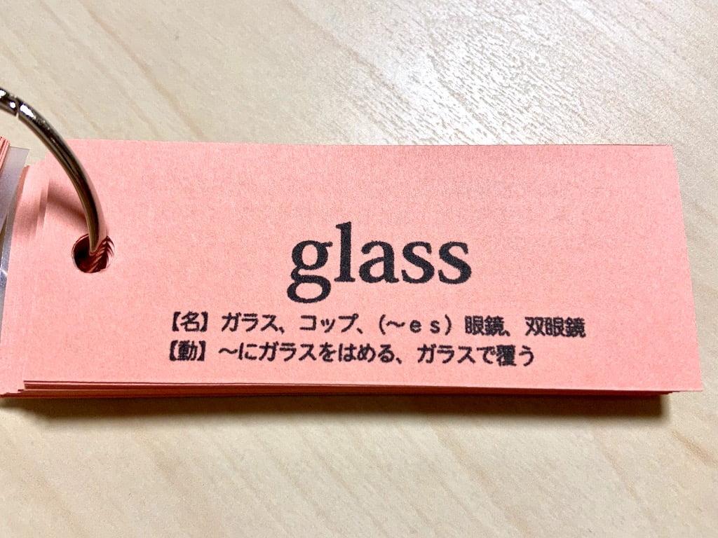 超短編集「超短語カード2 〜英単語が学べる超短い物語集〜」glass
