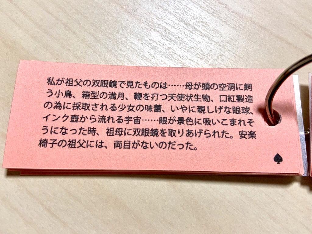超短編集「超短語カード2 〜英単語が学べる超短い物語集〜」glassの作品