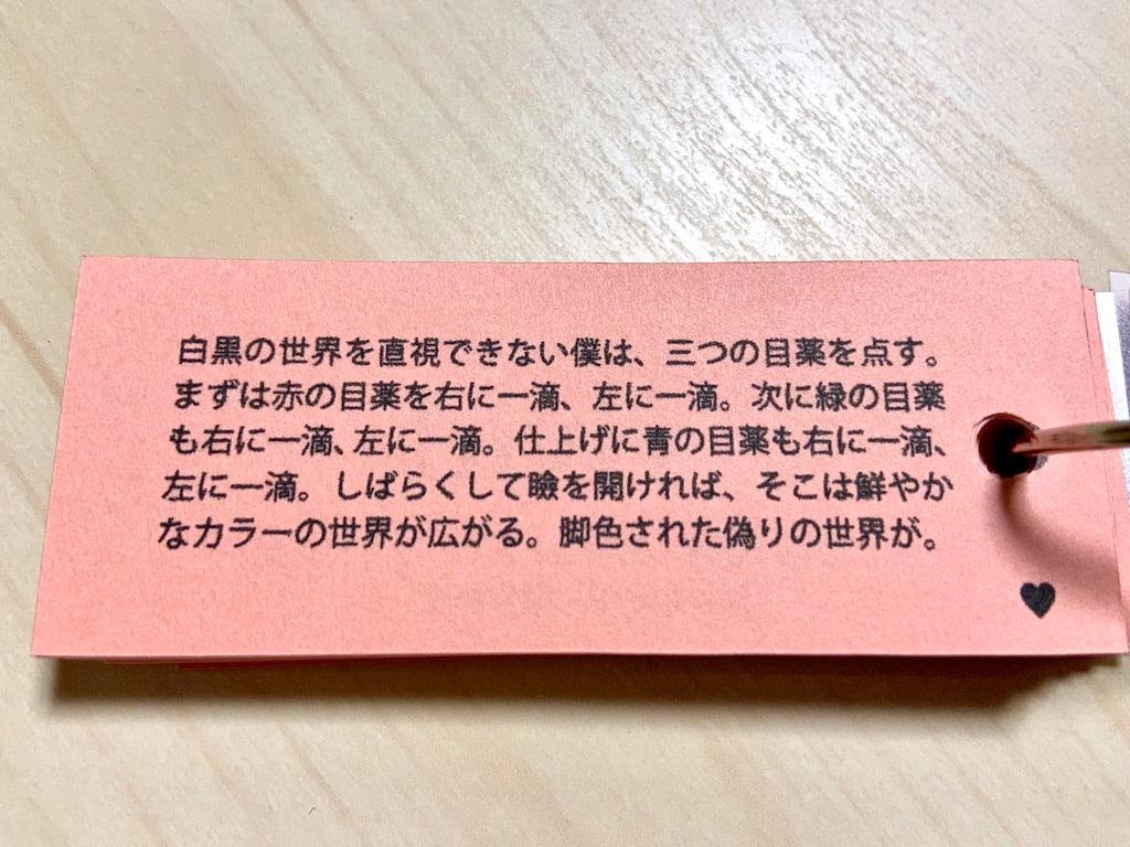 超短編集「超短語カード2 〜英単語が学べる超短い物語集〜」vividの作品