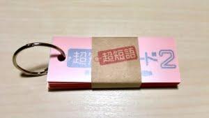 超短編集「超短語カード2 〜英単語が学べる超短い物語集〜」甘口の「べに鮭」色