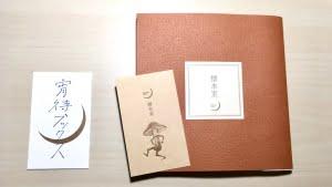 小説「標本室」by 宵待ブックス を読んで、動き回る標本たちと研究員のコミカルな展開が面白い短編小説!