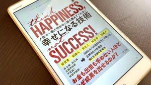 幸せになる技術 by 上阪徹 を読んで、「幸せ」は他人の中にはなく、自分で「幸せ」どうかを決めればいい!