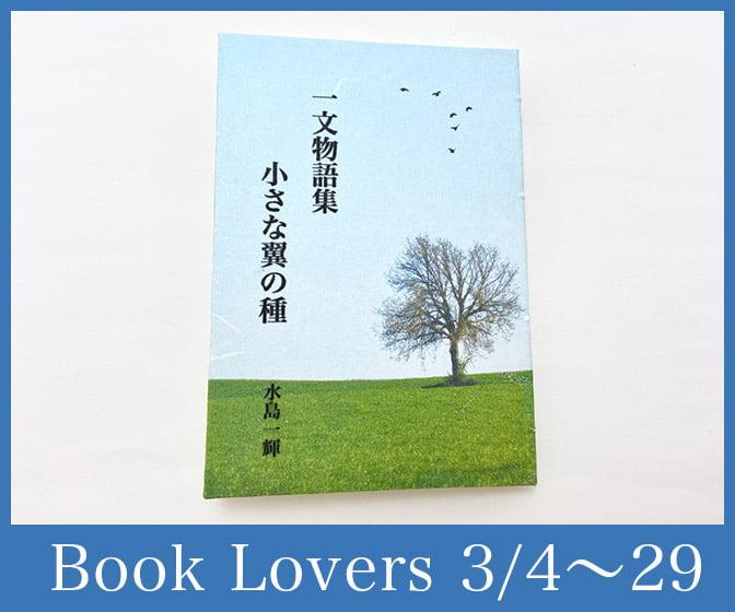 3/4〜3/29 Book Loversに、新作「一文物語集 小さな翼の種」の手製本を出展