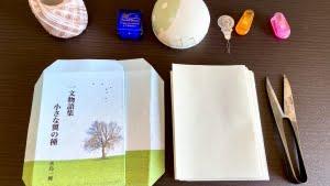 一文物語集「小さな翼の種」の手製本制作全工程