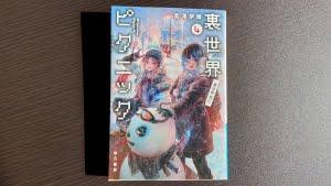 小説「裏世界ピクニック4-裏世界夜行」著:宮澤伊織 を読んで、久しぶりに怖さのある怪奇現象と裏世界の...
