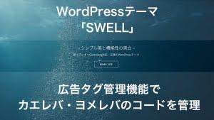 WordPressテーマ「SWELL」の広告タグ管理機能で、カエレバ・ヨメレバのコードを管理