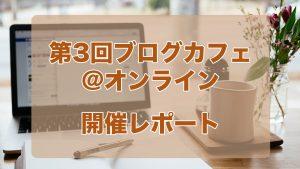 第3回ブログカフェ@オンライン 開催レポート