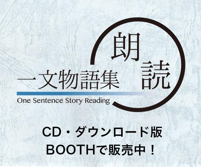 一文物語集 朗読 CD・ダウンロード版 BOOTHで販売中!