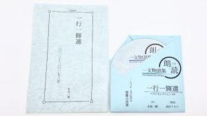 一文物語集 朗読 一行一輝選ベストセレクションCDと冊子