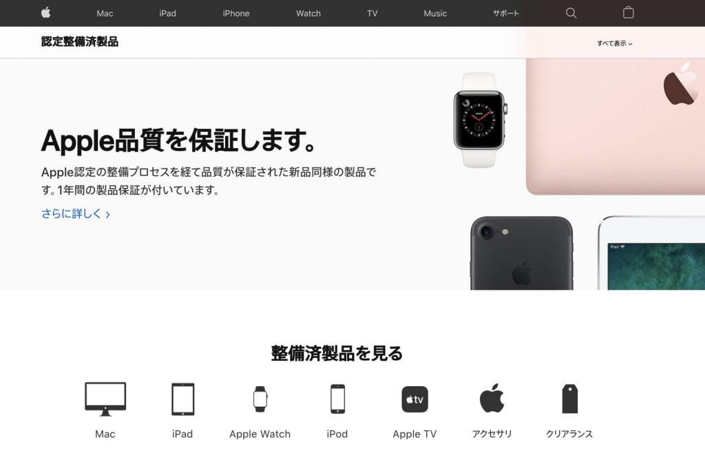 Apple認定整備済品ページ