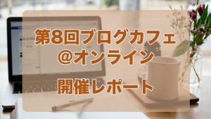 第8回ブログカフェ@オンライン 開催レポート
