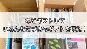 本をギフトして、いろんな気づきのギフトを得た!