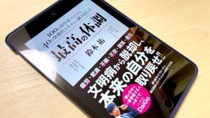 最高の体調 by 鈴木祐 Kindleの表紙