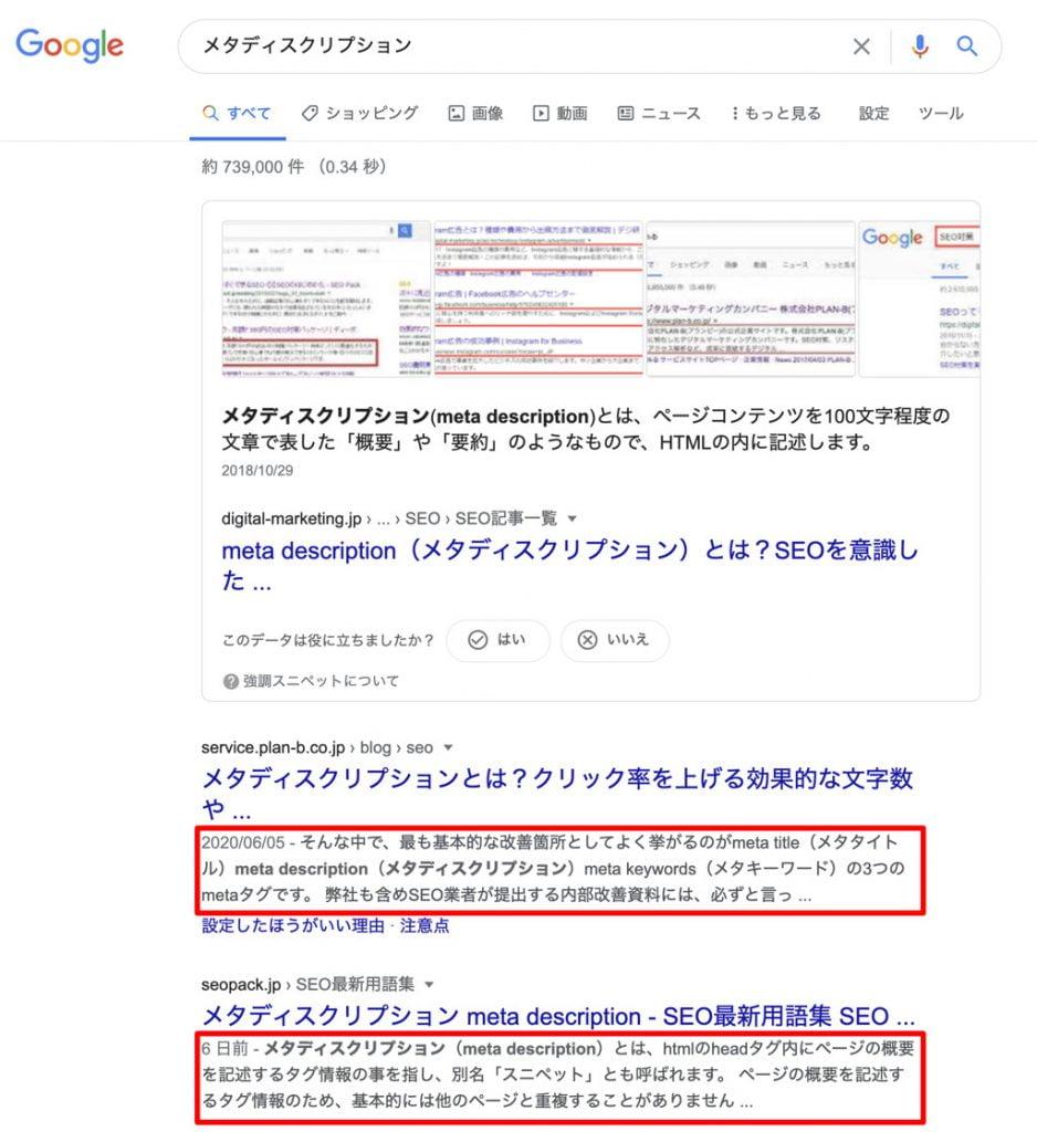 Googleの検索結果に表示されるメタディスクリプション
