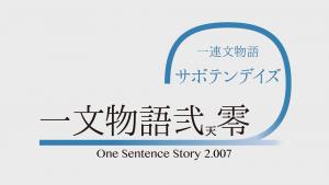 一文物語弐天零[2.007]/一連文物語サボテンデイズ