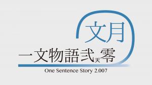 一文物語弐天零[2.007]文月/一連文物語サボテンデイズ