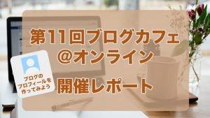 第11回ブログカフェ@オンライン 開催レポート