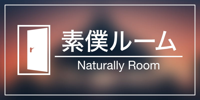 素僕ルーム Naturally Room