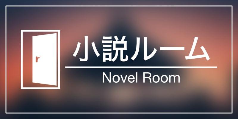 小説ルーム Novel Room