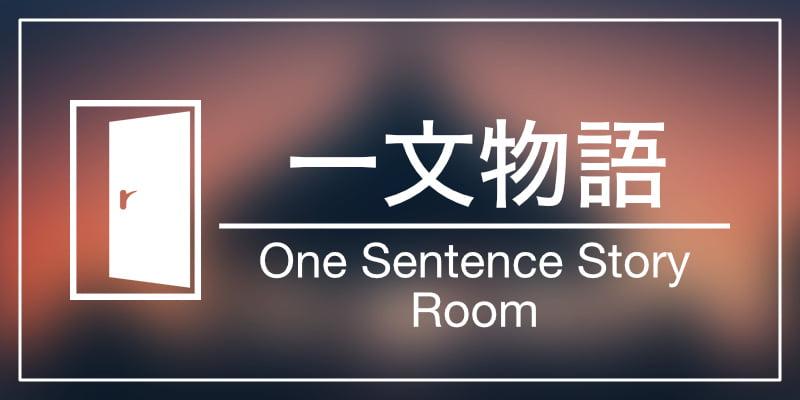 一文物語 One Sentence Story Room