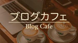 ブログカフェのWebサイトがオープンしたり、テニスボールを使ったマッサージがとても気持ちいいと感じた...