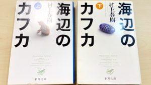 9月になって夏休みだった一文物語の制作を再開し、村上春樹さんの小説「海辺のカフカ」を読み始めた!【...