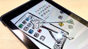 ミニマリスト スマホの中を片付ける Kindle版 著:飯島彩香 の表紙