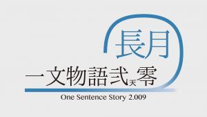 一文物語弐天零[2.009]/一連文物語 探検幽霊屋敷