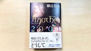 小説「Another 2001」著:綾辻行人 を読んで、「Another」の上をいく展開にのまれ、その世界観にひたれた!
