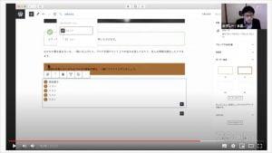 WordPressブロックエディターの使い方動画