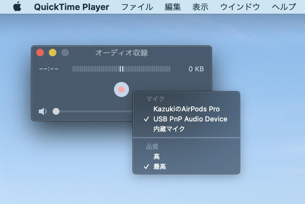 QuickTime Playerのオーディオ収録ウィンドウ