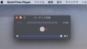 Macでマイク音声の確認方法は、QuickTime Playerでできる!